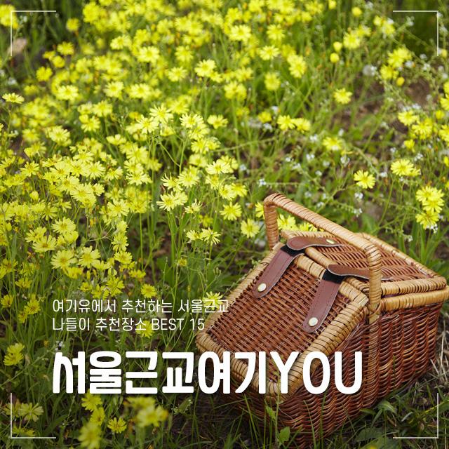 서울근교여기YOU