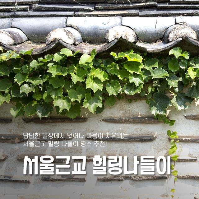 서울근교 힐링나들이