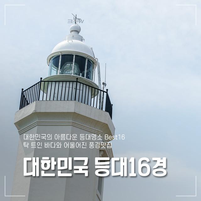 대한민국 등대16경
